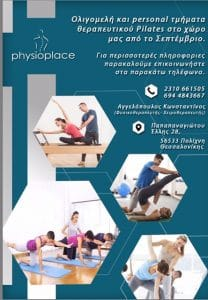 Physioplace Logo